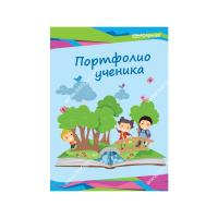 Листы-вкладыши д/портфолио  нач.классов schoolФОРМАТ А4 30 л.